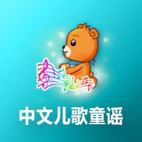 中文儿歌童谣TV版下载_中文儿歌童谣apk下载_安卓电视应用下载