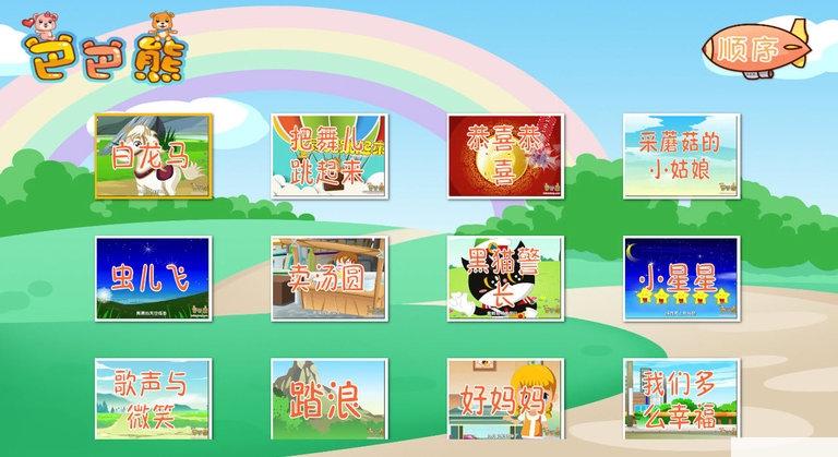 中文儿歌童谣TV版应用