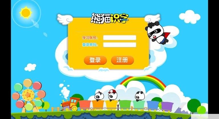 熊猫识字注册