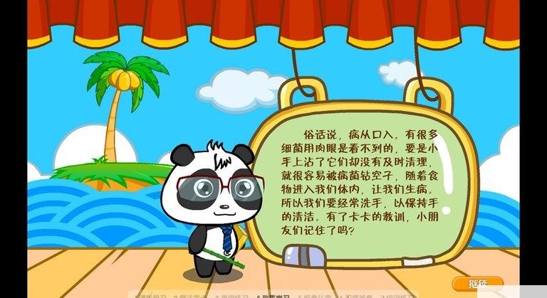 熊猫识字小知识