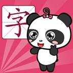 熊猫识字免费版_2014年熊猫识字最新版本下载