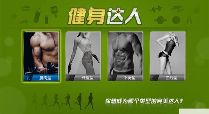 健身达人tv版类型选择