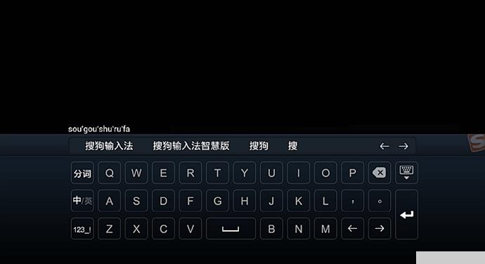 搜狗输入法TV版输入文字