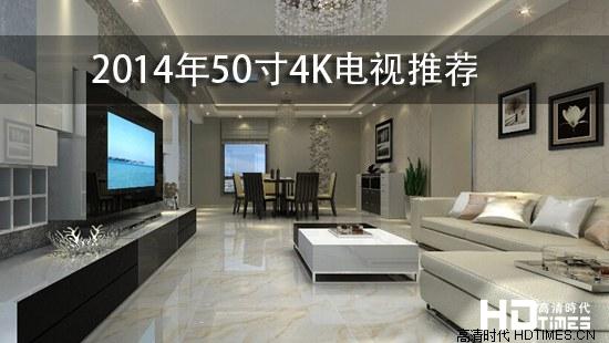 2014年50寸4K电视推荐