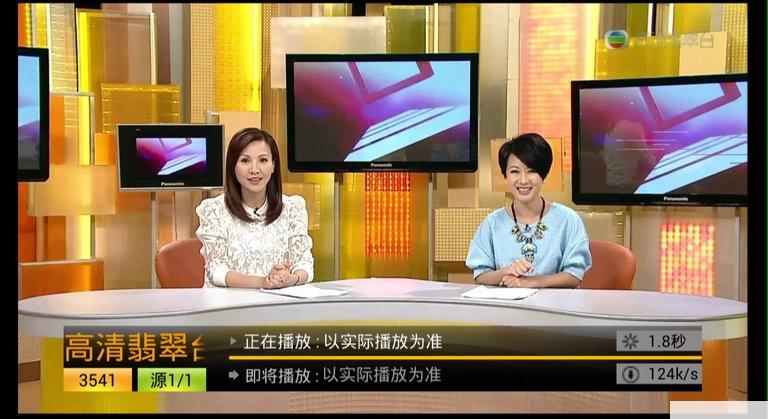 HDP直播高清翡翠台