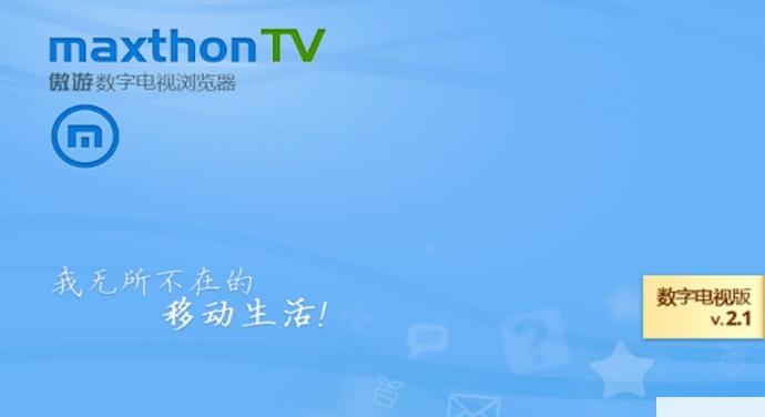 傲游浏览器tv版主界面