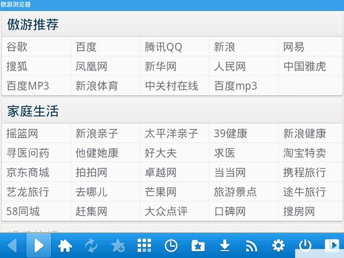 傲游浏览器tv版主页