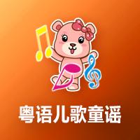 粤语儿歌童谣TV版下载_粤语儿歌童谣安卓电视apk_电视版apk