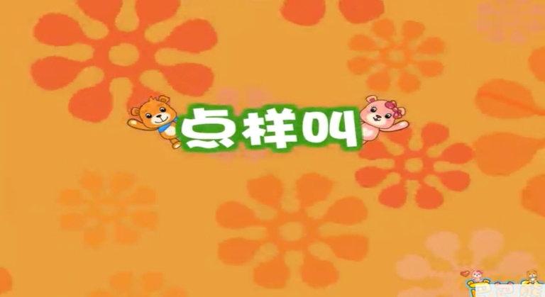 粤语儿歌童谣tv版下载