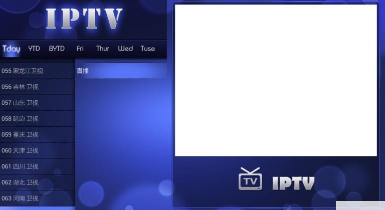 IPTV地方电视台直播