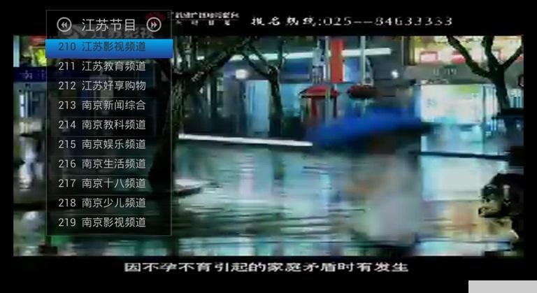 威堡直播江苏节目