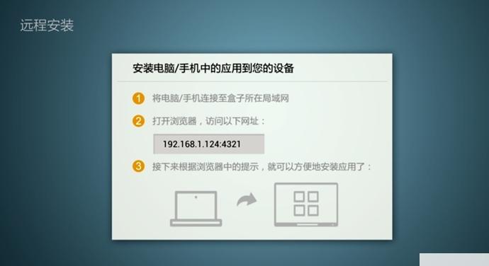 电视应用管家tv版远程安装
