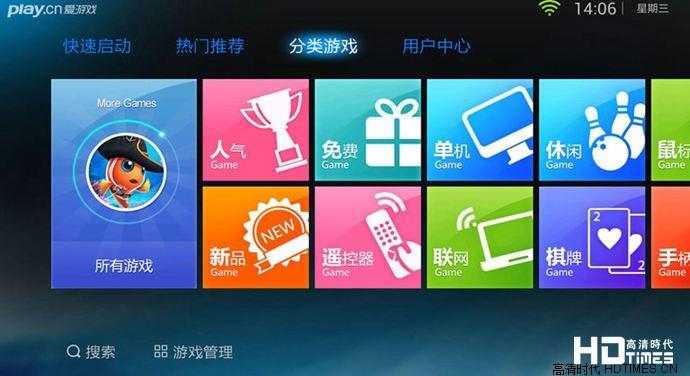 爱游戏tv版分类游戏