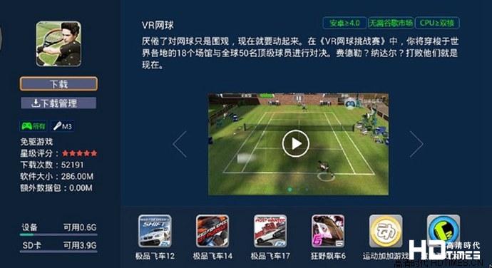飞智游戏厅tv版VR网球