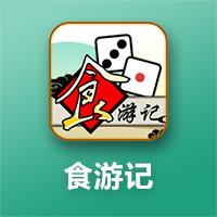 食游记TV版应用下载_食游记安卓电视端apk