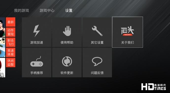 石头游戏tv版设置