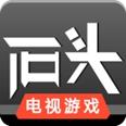 石头游戏tv版_石头游戏apk下载_石头游戏安卓版