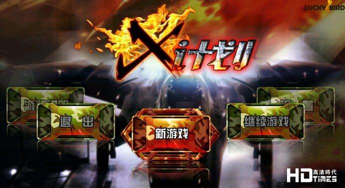 X计划tv版新游戏