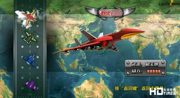 X计划tv版战机选择