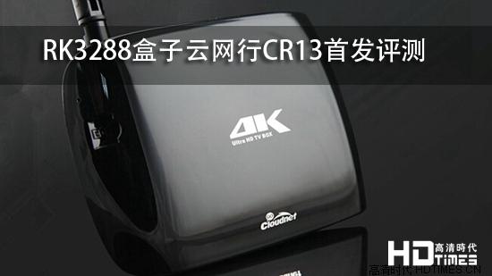 RK3288盒子云网行CR13首发评测