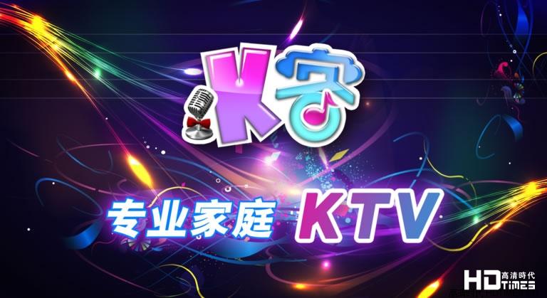 专业家庭KTV