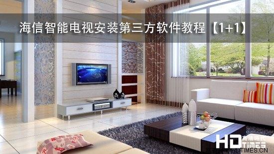 海信智能电视安装第三方软件教程【1+1】