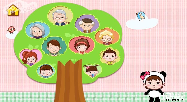 宝宝家庭树TV版