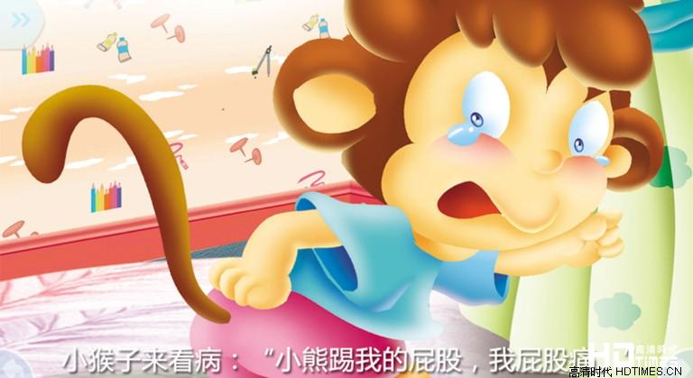 小熊看病安卓电视apk