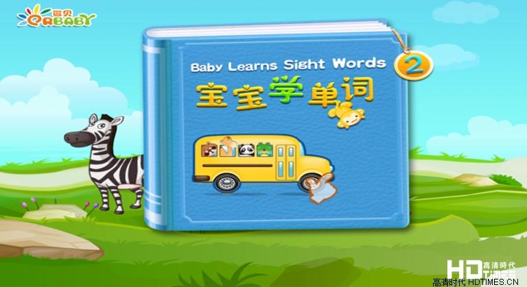 宝宝学英语