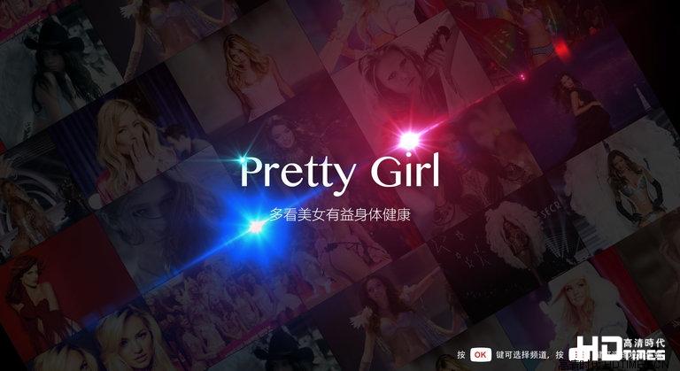 美女视频Pretty Girl
