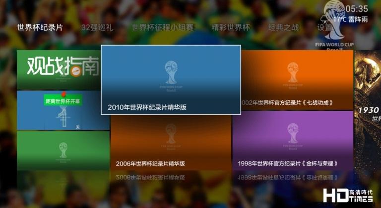 世界杯纪录片