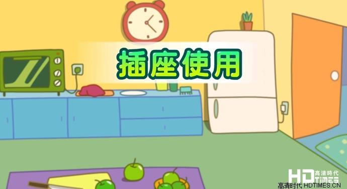 幼儿安全常识TV版插座使用播放