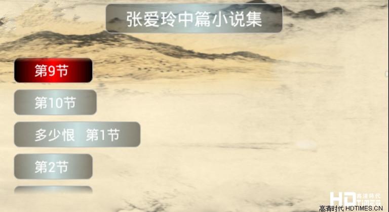 张爱玲中篇小说集
