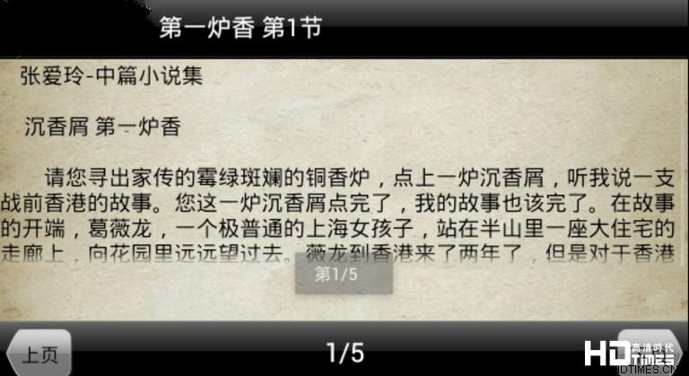 张爱玲中篇小说集TV版