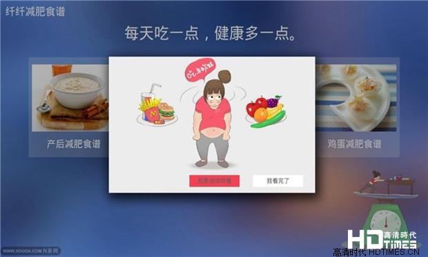 纤纤减肥食谱安卓电视版