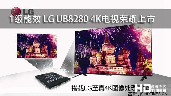 1级能效 LG UB8280 4K电视荣耀上市