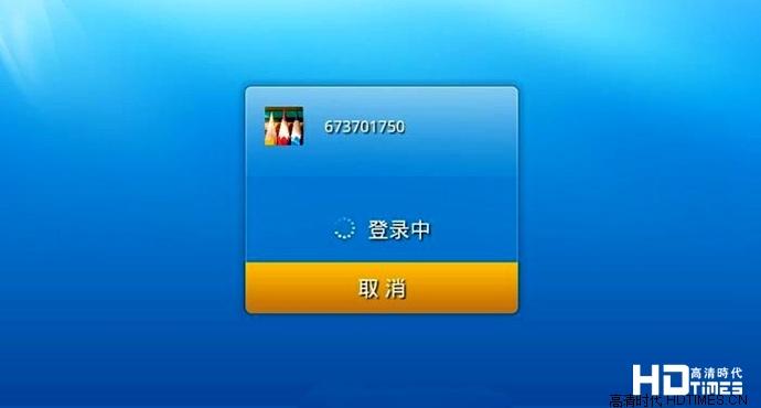 电视QQtv版登录