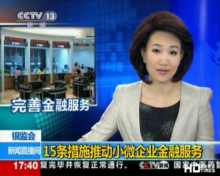 CCTV13新闻