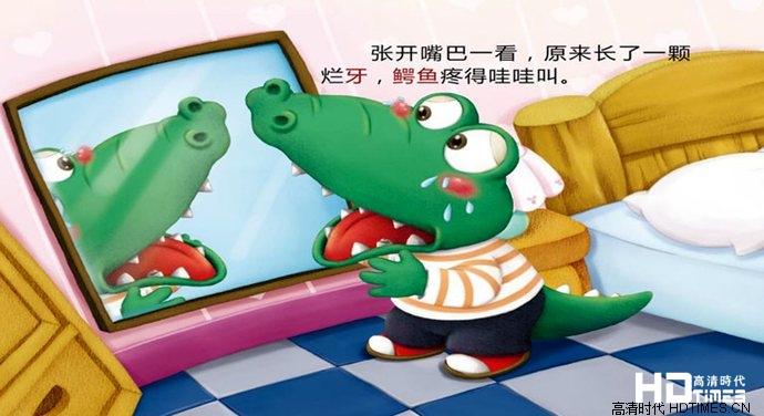 鳄鱼拔牙tv版烂牙