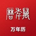 万年历tv版_万年历apk下载_万年历安卓版