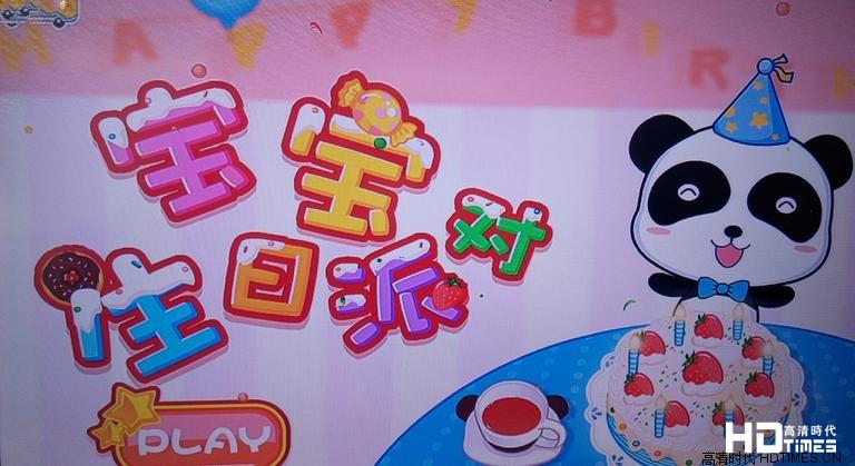 宝宝生日派对智能电视apk