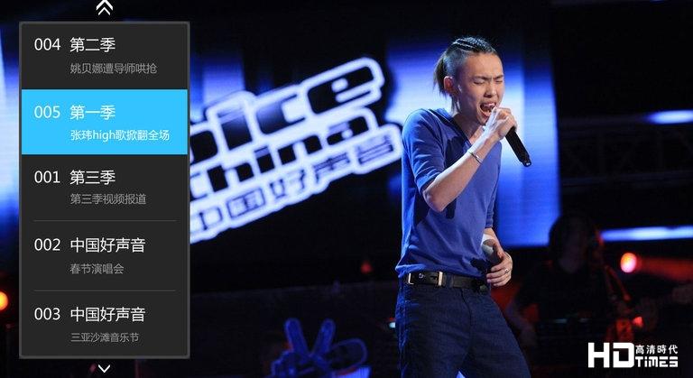 中国好声音每季视频