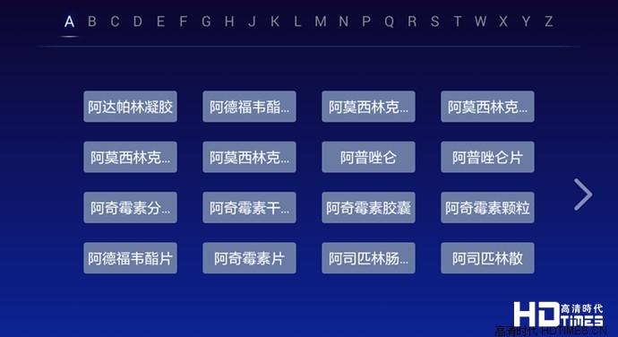 春雨医生tv版搜索
