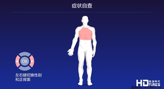 春雨医生tv版症状自查