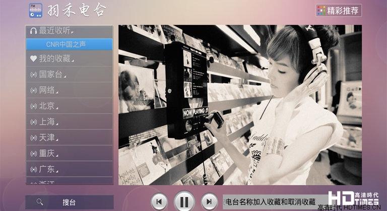 羽禾电台CNR中国之声