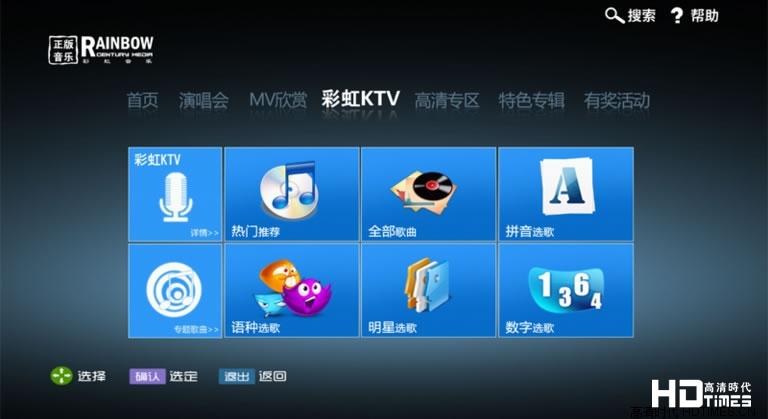 彩虹KTV