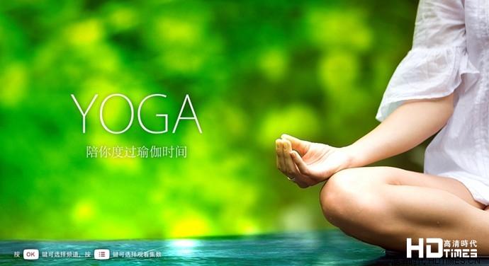 瑜伽视频tv版主界面