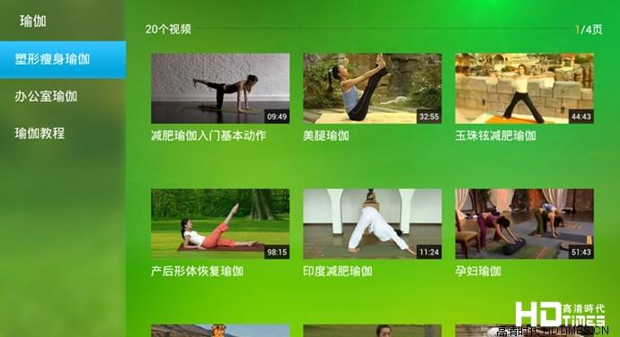 瑜伽视频tv版塑形