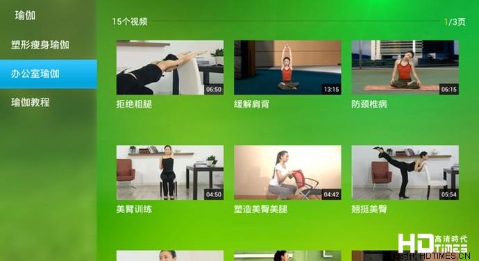 瑜伽视频tv版办公室瑜伽