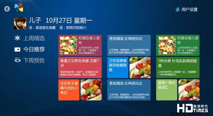 乐健康tv版今日推荐